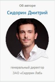 Дмитрий Сидорин