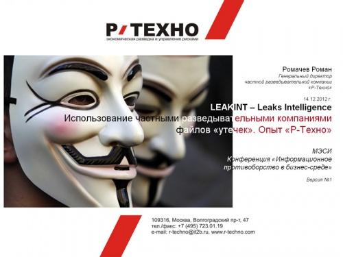 LEAKINT, LeakIntelligence