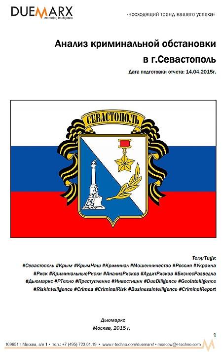 Анализ криминальной обстановки в г. Севастополе - 2014
