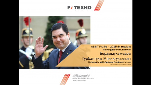 Gurbanguly Berdimuhamedov / Бердымухамедов Гурбангулы Мяликгулыевич